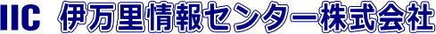 伊万里情報センター株式会社