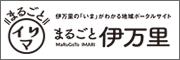 marugoto_banner